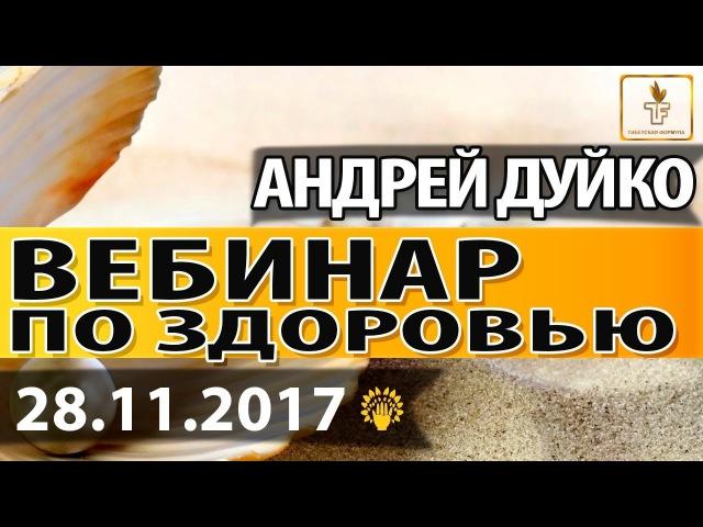 ☘ Вебинар по здоровью 28/11/2017 Гипертония ☘ Андрей Дуйко Тибетская Формула ☘