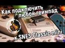 Как подключить любой геймпад к Nintendo Classic Mini:SNES - 8bitdo Retro Receiver