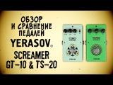 Yerasov Screamers - обзор и сравнение гитарных педалей GT-10 и TS-20