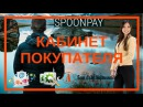 Spoonpay 5 Кабинет покупателя