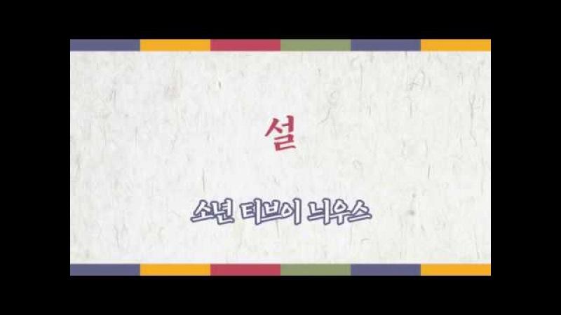 [소년공화국] 소년TV뉴스 제78화 설맞이 쟁반노래방 편