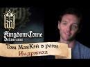 Kingdom Come: Deliverance — Том МакКэй в роли Индржиха