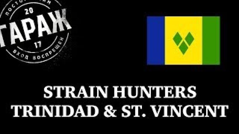Strain Hunters Trinidad st Vincent expedition русский перевод и озвучка Гараж