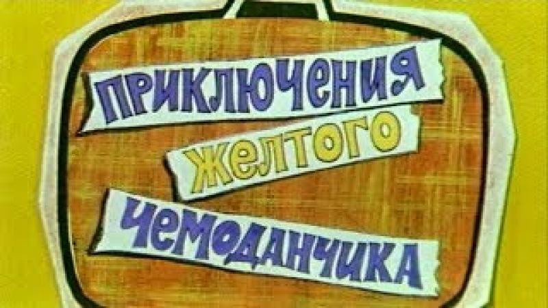 Приключения Желтого Чемоданчика 1970