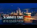 Эсминец Sims - Игра одной рукой |World of Warships|