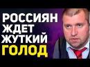 Потапенко и Жуковский РОССИЮ ЖДУТ НЕ СЫТЫЕ ВРЕМЕНА