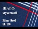 Мужской шарф на вязальной машине Silver Reed LK 150 Сильвер рид ЛК 150