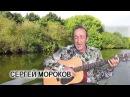 Где же ты была ♫ Песня под гитару ♫ Песни о любви ♥ Очень красивое исполнение Сергея Морокова