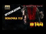 Metal Gear Solid V The Phantom Pain. #144 - 113 Испытание Элая (важное)