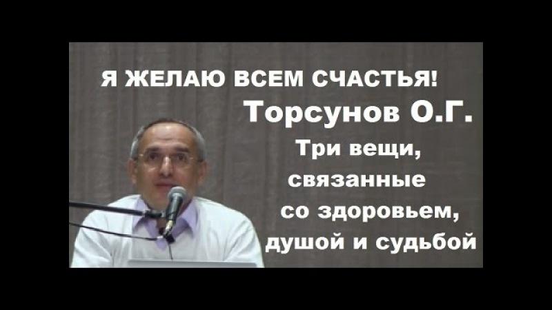 Торсунов О.Г. Три вещи, связанные со здоровьем, душой и судьбой. Омск, 05.11.2015