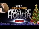 Medal of honor Limited Edition Прохождение|Часть 2 Железный человек|Взятие Баграма