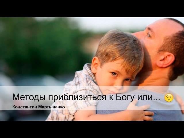 Методы приблизиться к Богу или... К.Мартыненко 06.03.2018