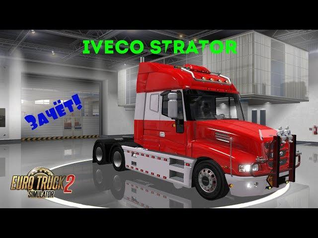 Euro Truck Simulator 2 Обзор мода (Iveco Strator)