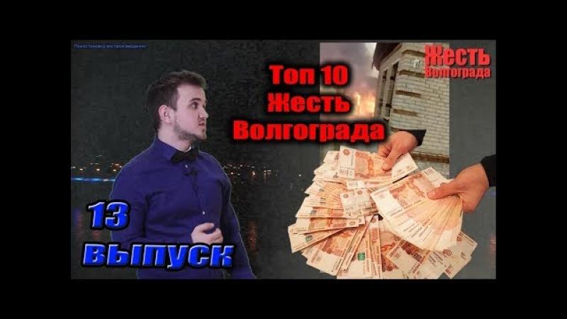 ТОП 10 Жесть Волгограда 13 выпуск самые жесткие происшествия за неделю 11.02.18 - 18.02.18