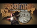 Сборник лучших афганских песен - поют афганцы войны интернационалисты