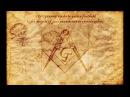 Этого уже не скрыть Тайные Общества Где спрятаны ВСЕ знания цивилизации Великие тайны