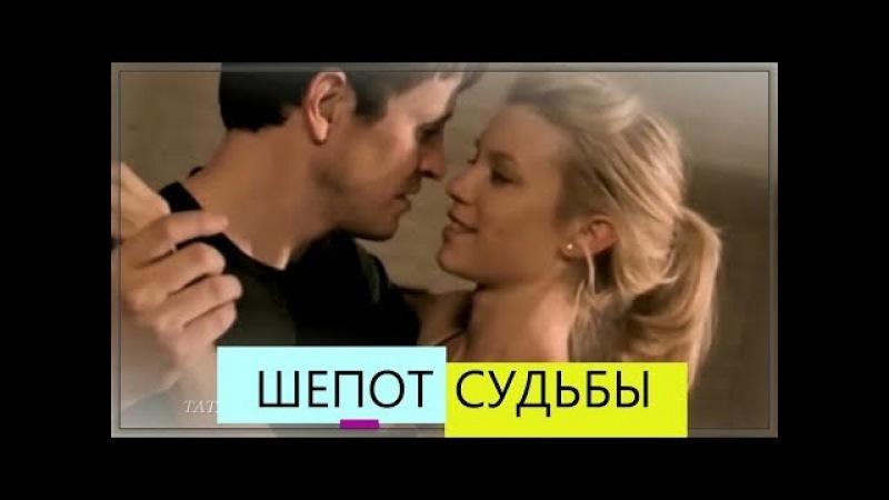 Очень Красивая Песня о Любви .. 💗 ШЕПОТ СУДЬБЫ... Послушайте .. (new video 2018)