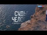 Судьба человека с Борисом Корчевниковым. Эфир от 19.02.2018. Елена Серова