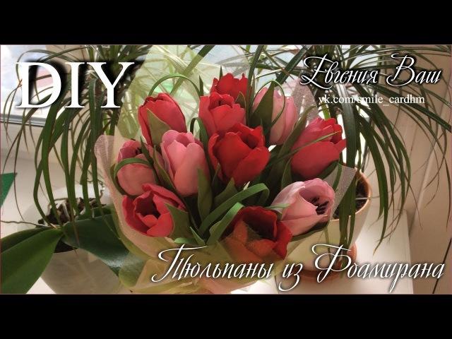 МК Тюльпаны из Фоамирана. Без Молда.