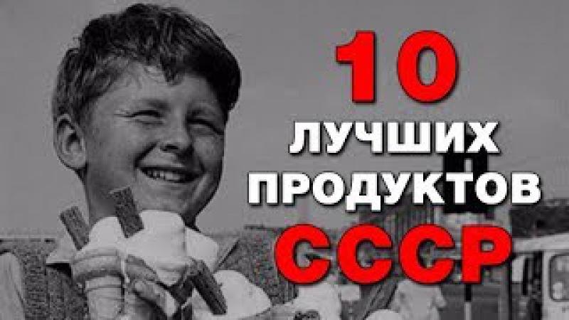 Пропавшие продукты СССР, которых так не хватает. 10 легендарных продуктов времен СССР