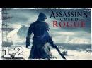 Assassin's Creed Rogue. 12: Сопровождение полковника.