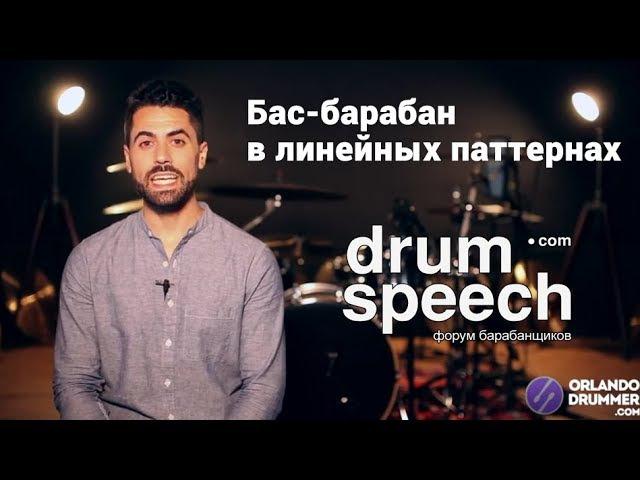 Бас-барабан в линейных грувах