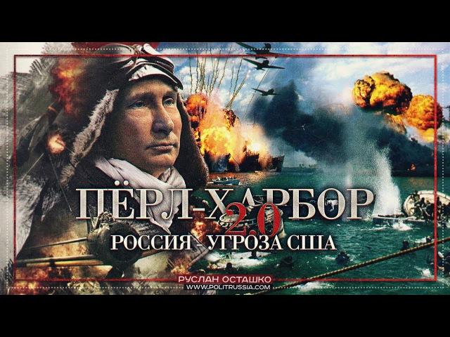 Пёрл-Харбор 2.0 или какую угрозу США видят в России (Руслан Осташко)