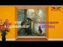 Утро в сосновом лесу История создания картины Музейные коллекции Alexandrite рус с
