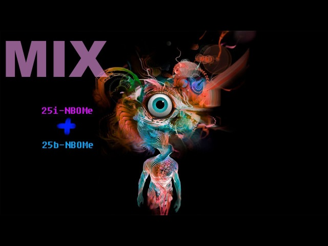 MIX [25i-NBOMe X 25b-NBOMe] (трип репорт)
