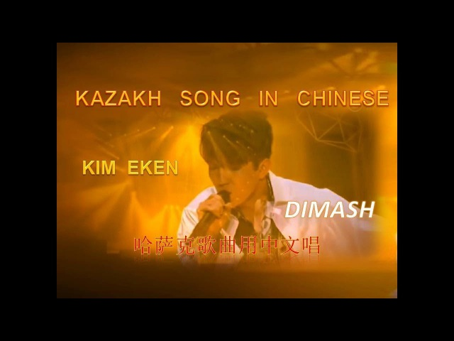 DIMASH KIM EKEN - Kazakh song in Chinese. 哈萨克歌曲用中文唱