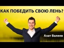 Как победить свою лень Азат Валеев