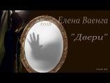 Елена Ваенга - Двери