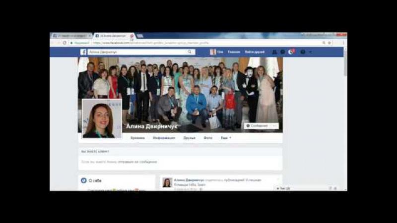 Як додавати друзів на нову сторінку? Списки зацікавлених. Робота на фейсбук. Оля...