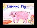 English for kids Английский для детей Учим животных Свинка Pig
