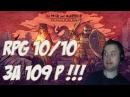 Улетная RPG ЗА 109 РУБЛЕЙ! Обзор The Monk And The Warrior
