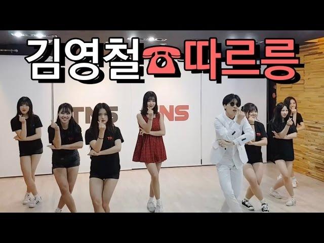 [창원TNS] 김영철, 홍진영 따르릉(Ring Ring) 안무(Dance Cover)