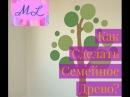 Как Сделать Семейное Дерево Своими Руками