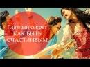 Как стать счастливым и получать удовольствие от жизни . Александр Палиенко