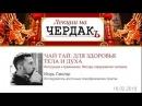 Чай Тай: для здоровья тела и духа Игорь Смоляр 18.02.2018