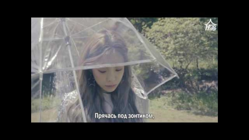 Heize — You, Clouds, Rain [рус саб]
