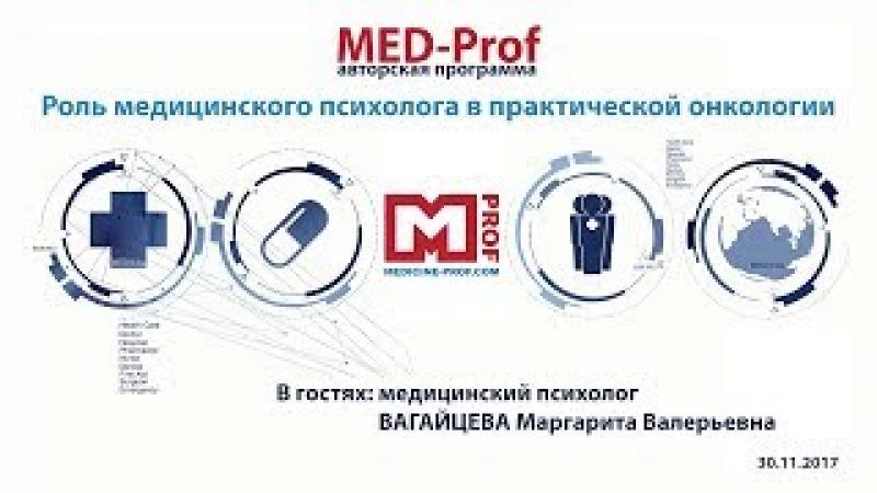 MED-Prof. Роль медицинского психолога в практической онкологии