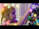 Ульяна с мамой наряжают новогоднюю ёлку на канале УльТиВи. 🎄 Скоро Новый год! 🎅 🎉