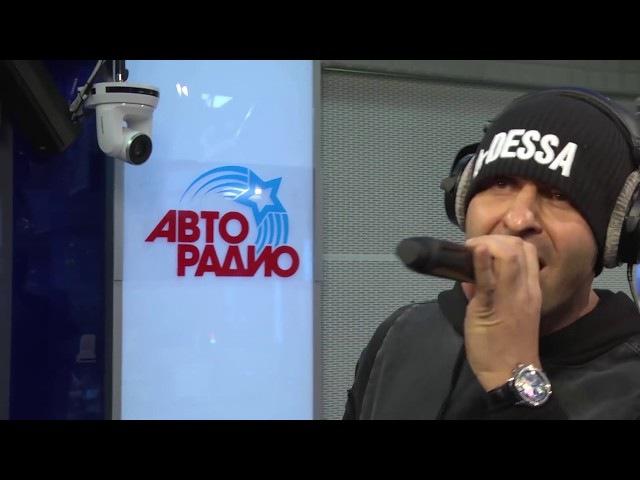A-dessa – Караочен (LIVE Авторадио)