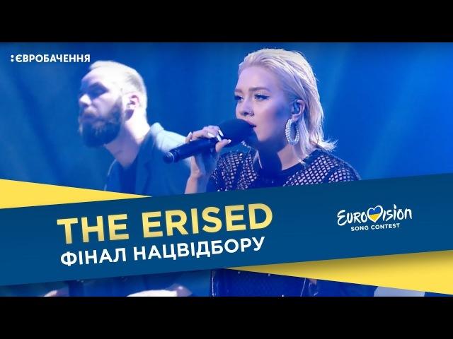 The Erised - Heroes. Фінал. Національний відбір на Євробачення-2018