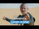 Викинги 5 сезон 10 серия Русское промо
