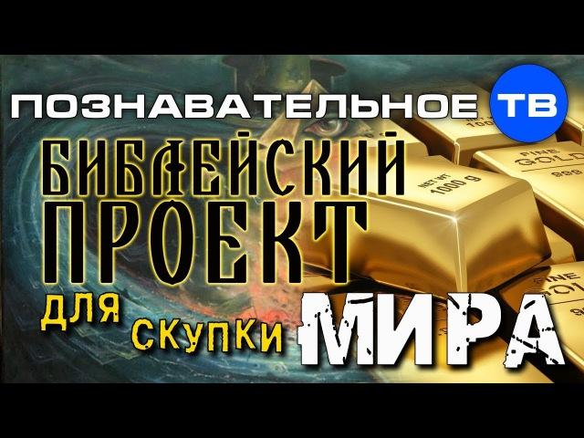 Библейский проект для скупки мира Познавательное ТВ Михаил Величко