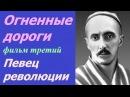 х/ф «Огненные дороги. Фильм третий. Певец революции» (9-12 серии) (СССР, 1982)