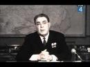 Brezhnev's New Year Address 12.31.1970