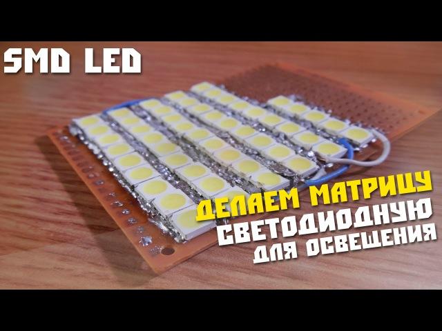 3 Собираем интересное освещение на SMD светодиодах Тестируем качество