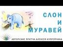 Слон и муравей. Авторская притча Алексея Купрейчика